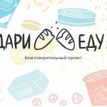 Благотворительный проект «Дари еду!»