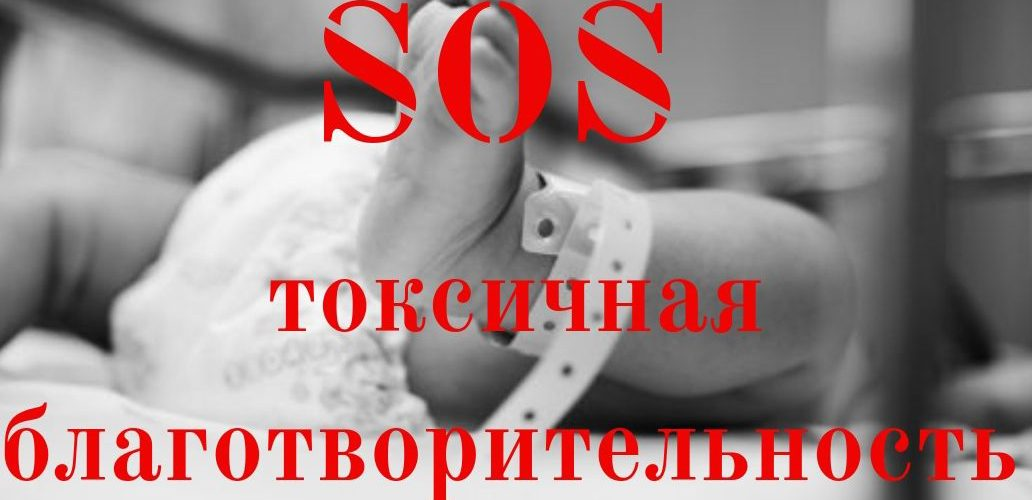 "toksichnaja blagotvoritelnost — БФ ""Александра"""