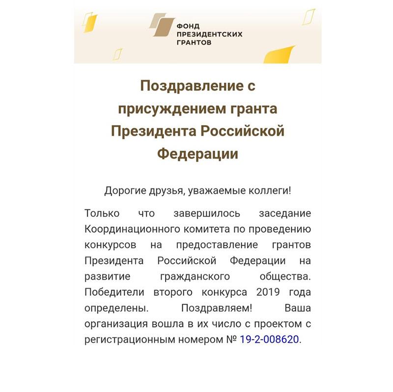 """prisuzhdenie granta prezidensta rossijskoj federacii — БФ """"Александра"""""""