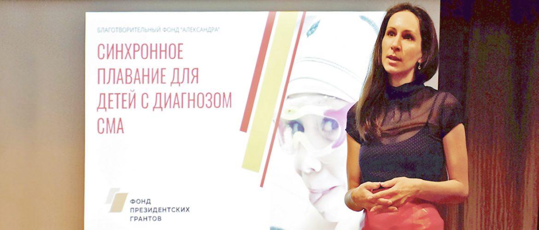 """blagotvoritelnyj fond aleksandra sinhronnoe plavanie — БФ """"Александра"""""""