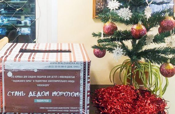 """novogodnjaja blagotvoritelnost novost — БФ """"Александра"""""""