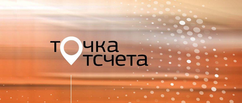 """tochka otcheta novost blagotvoritelnyj fond aleksandra — БФ """"Александра"""""""