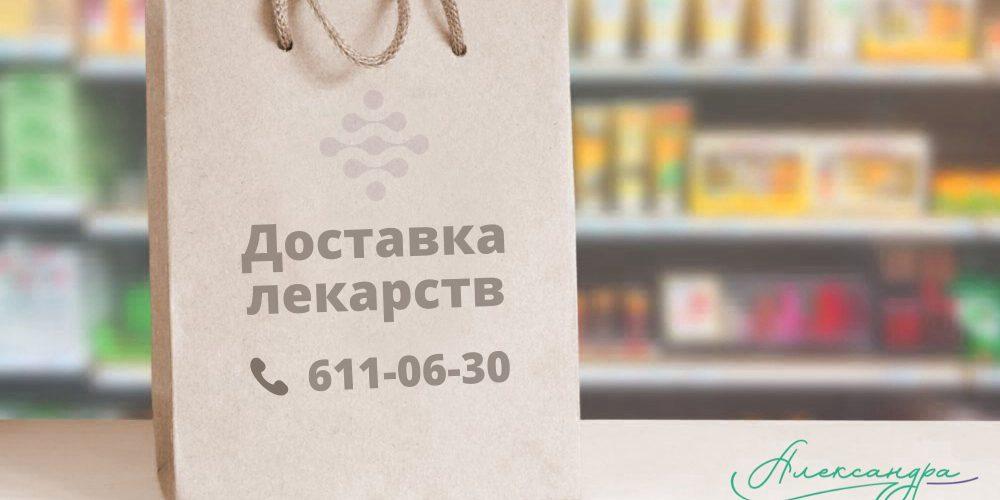 "dostavka lekarstv 1 — БФ ""Александра"""